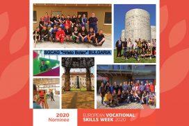 """Проект на СГСАГ """"Христо Ботев"""" е номиниран за наградите за отлични постижения в професионалното образование и обучение (ПОО) за 2020 г."""